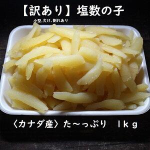 訳あり塩数の子 カナダ産 北海道加工 1kg お徳用 お正月 おせち かずのこ カズノコ