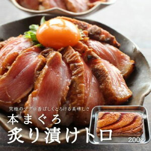 炙り本マグロ漬け大トロ(生食用)約200g まぐろ 鮪 お刺身