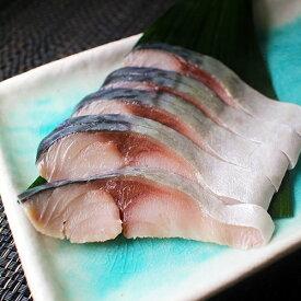 プレミアムとろしめさばサバ 鯖 さば しめ鯖 締めさば シメサバ 〆さば 〆サバ 〆鯖