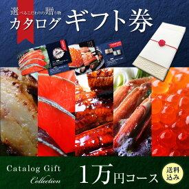 ざこばの朝市 目利き厳選 海鮮カタログギフト 1万円コース