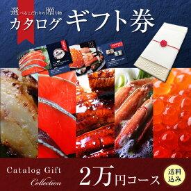 ざこばの朝市 目利き厳選 海鮮カタログギフト 2万円コース