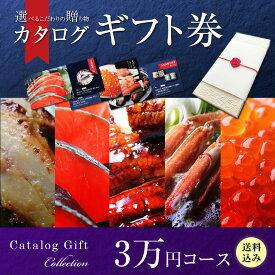 ざこばの朝市 目利き厳選 海鮮カタログギフト 3万円コース