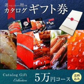 ざこばの朝市 目利き厳選 海鮮カタログギフト 5万円コース