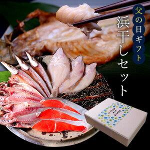 【父の日ギフト】 高級干物セット 15切(5種×3切)アジ・カマス・カレイ・サンマミリン・天然紅鮭 ボリューム満点!