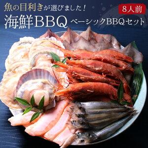 海鮮BBQバーベキューベーシックセット【8人前】【送料無料】