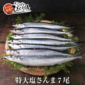 【特大】塩さんま7尾 干物 BBQ 焼魚 さんま