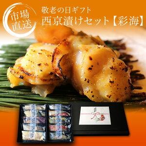 早割実施中!【敬老の日ギフト】高級西京漬けセット 10切(10種×1切)