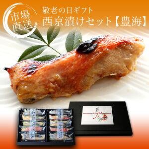 早割実施中!【敬老の日ギフト】高級西京漬けセット 10切(5種×2切)