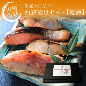 早割実施中!【敬老の日ギフト 送料無料】骨とり魚の西京漬け8切れセット「優海(ゆうみ)」