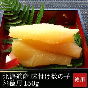 味付け数の子北海道産お徳用150g