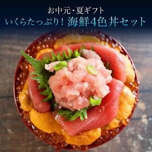 【お中元・夏ギフト】本マグロとイクラとウニの4色丼セット  本まぐろ 無添加うに いくら ネギトロ