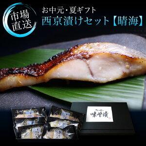 【お中元ギフト】高級西京漬けセット 6切(3種×2切)