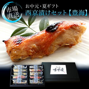 【お中元ギフト】高級西京漬けセット 10切 豊海(5種×2切)