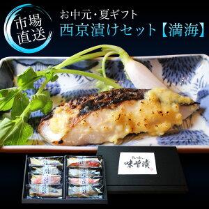 【お中元ギフト】高級西京漬けセット 8切 満海(4種×2切)夏ギフト 魚 プレゼント 漬け魚 味噌漬け 無添加