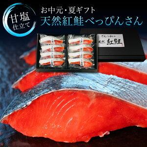 【早割実施中7/13(月)まで! お中元ギフト】高級天然紅鮭セット 8切 べっぴんさん 冷凍 べにさけ ベニサケ