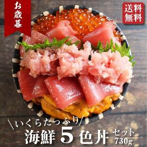 【お歳暮ギフト 送料無料】本マグロ(中トロ・赤身・ネギトロ風)とイクラとウニの5色丼セット