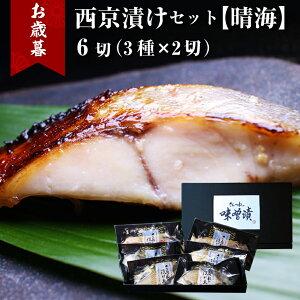 【お歳暮ギフト】高級西京漬けセット 6切(3種×2切)