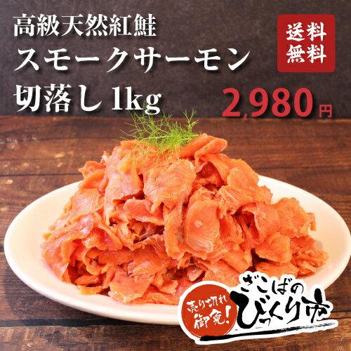 天然紅鮭のスモークサーモン切り落とし1k