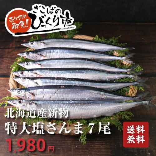 北海道産新物特大塩さんま7尾