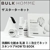 【宅配便送料無料】【NEWバルクオム(BULK HOMME)ミニサイズスターターキット 】