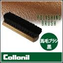 【Collonil/コロニル 馬毛ブラシ・大】(ブラック/ブラウンの中からお選び下さい)