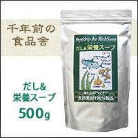 【送料無料】【天然ペプチドリップ だし&栄養スープ 500g】