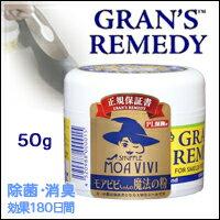 【正規品】【GRAN'S REMEDY(グランズレメディ)50g】