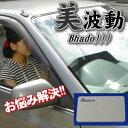 【Bhado)))(美波動)分電盤&クルマ】