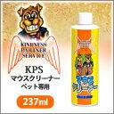 【KPS マウスクリーナー ペット専用 237ml】kps マウスクリーナー237ml