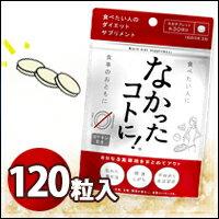 パッケージ汚れ、賞味期限2018年7月【なかったコトに! 120粒】