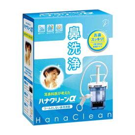 【送料無料】【ハナクリーンα 鼻洗浄器 専用洗浄剤30回分付】