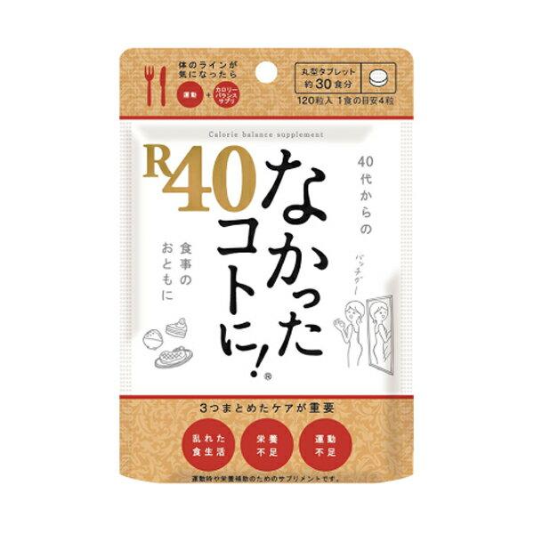 パッケージ汚れ、賞味期限2019年8月【なかったコトに!R40】