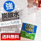 友桝飲料クラブソーダ炭酸水500ml×24