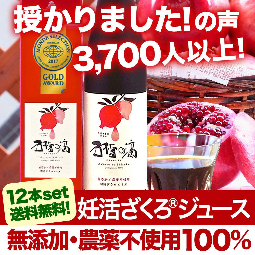 ザクロエキス ザクロのしずく500ml×12本セットオリジナル濃縮ざくろ100%ジュース 石榴の滴 無添加無農薬 ノンシュガー 冷え性 免疫力