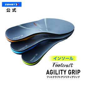 ザムスト Footcraft AGILITY GRIP アジリティグリップ(機能性インソール)インソール zamst 足底 足裏 踵 かかと トラブル対策 安定性 負担 軽減 サポート バレーボール ハンドボール フットボール Sサイズ Mサイズ Lサイズ LLサイズ 3Lサイズ バスケ 中敷き