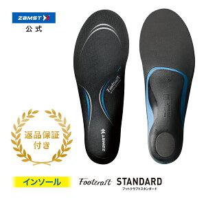 ザムスト Footcraft STANDARD(機能性インソール)インソール zamst 足底 足裏 土踏まず 踵 かかと トラブル対策 安定 負担 軽減 サポート ランニング ジョギング バレーボール ハンドボール フット