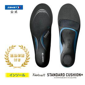 ザムスト Footcraft STANDARD CUSHION+(機能性インソール)インソール zamst 足底 足裏 土踏まず 踵 かかと トラブル対策 安定性 負担 軽減 サポート バレーボール ハンドボール フットボール Sサイズ Mサイズ Lサイズ LLサイズ 3Lサイズ バスケ 中敷き