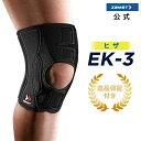 ザムスト EK-3 膝サポーター zamst ひざ 膝 膝用 通気性 Sサイズ Mサイズ Lサイズ LLサイズ 3Lサイズ 左右兼用 スポー…