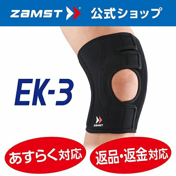 ザムスト EK-3 ZAMST ひざ 膝 サポーター EKシリーズ 左右兼用 スポーツ全般 日常生活 ソフトサポート 薄手 軽量 フィット性