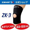 ザムスト ZK−3zamst サポーター ひざ 膝 膝用 膝サポーター 通気性 Sサイズ Mサイズ Lサイズ LLサイズ 3Lサイズ 4Lサイズおすすめ スポーツ:ジャンプ バスケット バスケットボー