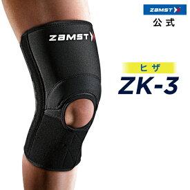 ザムスト ZK-3 膝サポーター zamst サポーター ひざ 膝 膝用 ミドルサポート 通気性 Sサイズ Mサイズ Lサイズ LLサイズ 3Lサイズ 4Lサイズおすすめ スポーツ:ジャンプ バスケット バスケ バレーボール ハンドボール サッカー フットサル スキー スノーボード