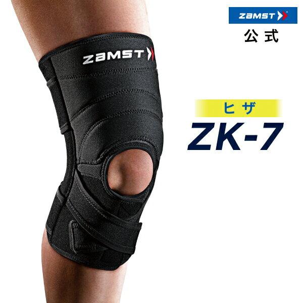 ザムスト ZK-7 zamst サポーター ひざ 膝 膝用 膝サポーター ストラップ 通気性 Sサイズ Mサイズ Lサイズ LLサイズ 3Lサイズ 4Lサイズおすすめ スポーツ:バスケット バスケットボール バレーボール ハンドボール サッカー フットサル スキー スノーボード