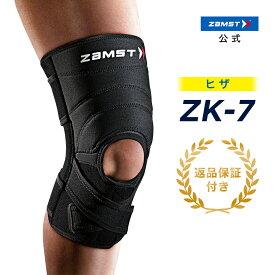 ザムスト ZK-7 膝サポーター zamst サポーター ひざ 膝 膝用 ハードサポート 通気性 Sサイズ Mサイズ Lサイズ LLサイズ 3Lサイズ 4Lサイズ 大きいサイズ 送料無料おすすめ スポーツ:バスケットボール バレーボール ハンドボール サッカー スキー スノーボード