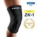ザムスト ZK-1 膝サポーター zamst サポーター 膝 膝用サポーター ひざサポーター 膝サポート ソフトサポート ひざサ…