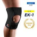 ザムスト EK-1 膝サポーター zamst ひざ 膝 膝用 通気性 快適 Sサイズ Mサイズ Lサイズ LLサイズ 3Lサイズ 左右兼用 …