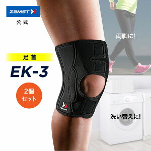 ザムスト EK-3 2個セット 膝サポーター zamst 膝用 通気性 Sサイズ Mサイズ Lサイズ LLサイズ 3Lサイズ 左右兼用 スポーツ全般 ソフトサポート 薄手 軽量 フィット性おすすめ スポーツ ランニング