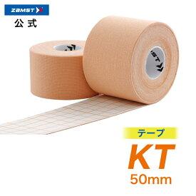 ザムスト KT 50mm(1巻入)キネシオロジー テープ zamst キネシオロジーテーピング テーピング 筋肉 キネシオロジーテープ 通気性 スポーツ 保護 通気性 清潔 ベージュ テーピングテープ グッズ 粘着力 ブランド ストライプペースト ホルダータイプ