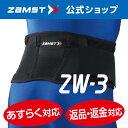 (NEW)ザムスト ZW−3サポーター 腰 ウエストサポーター zamst ウエスト 腰サポーター ウェスト 腰用サポーター 腰サポ…