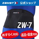 (NEW)ザムスト ZW-7 zamst サポーター 腰 腰用 腰サポーター 固定力 ハード 通気性 メッシュ Sサイズ Mサイズ Lサイズ LLサイズ 3Lサ...