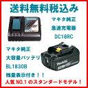 BL1830B【残量表示付き】&DC18RC マキタ18Vバッテリーと急速充電器(スライド式バッテリー専用)のお買い得セット! 純正品